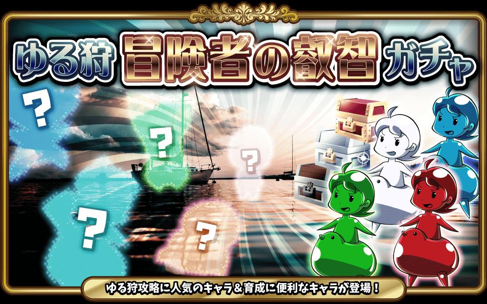 ゆる狩冒険者の叡智ガチャ第4弾開催!
