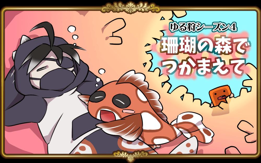 ゆる狩シーズン4開幕!
