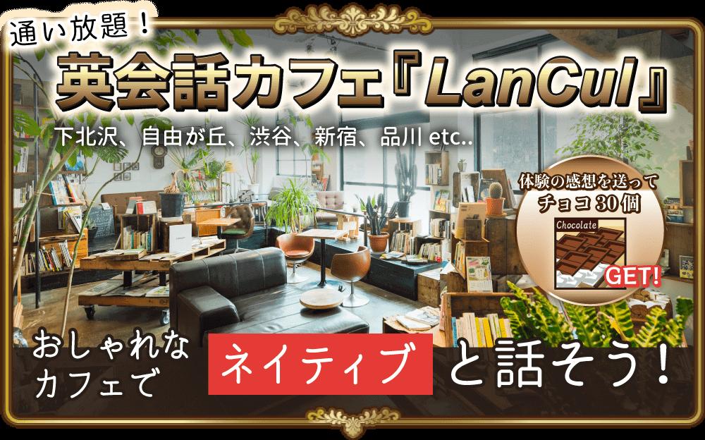 おしゃれなカフェで英会話?生きた英語を学べるLanCul(ランカル)の魅力を解説!