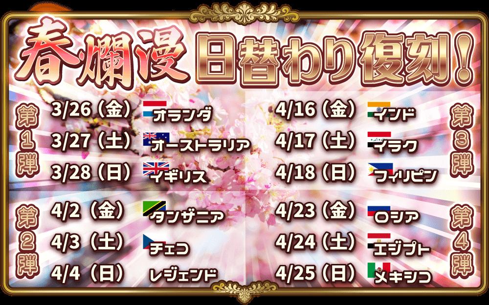 春爛漫 日替わり対戦復刻!