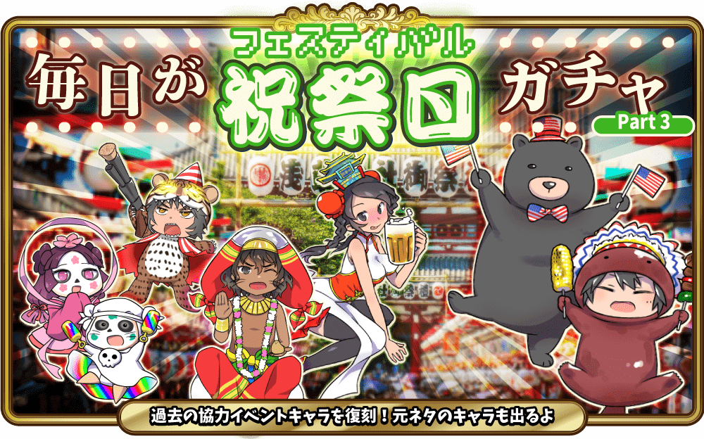 毎日が祝祭日ガチャ第3弾開催!