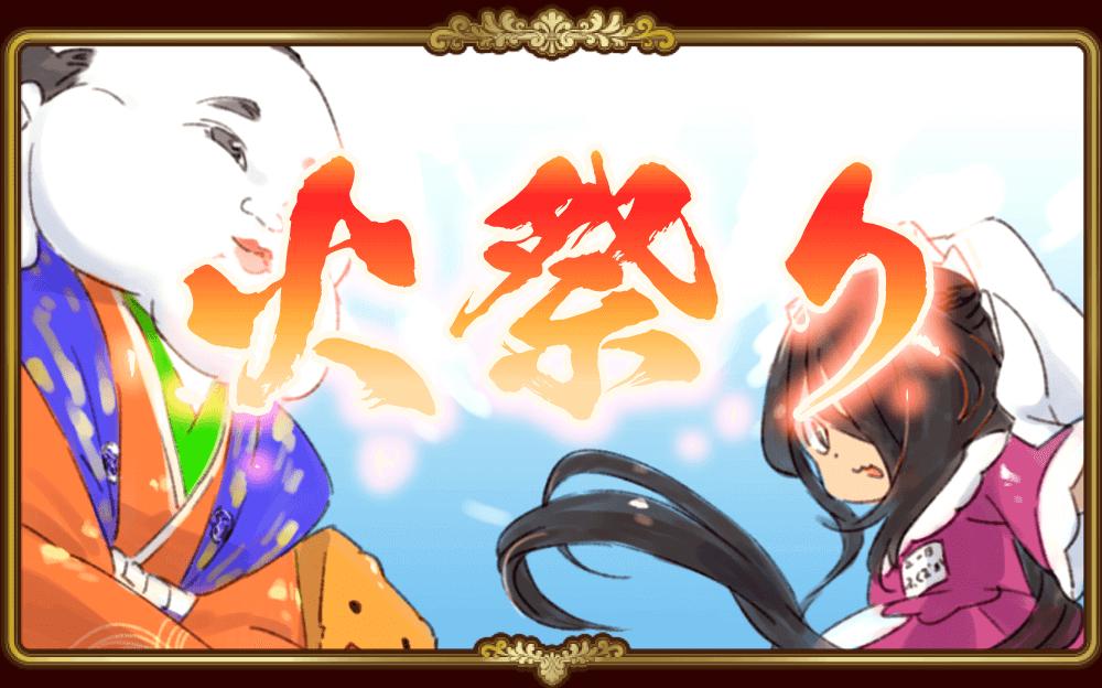 火祭り協力イベント開催!