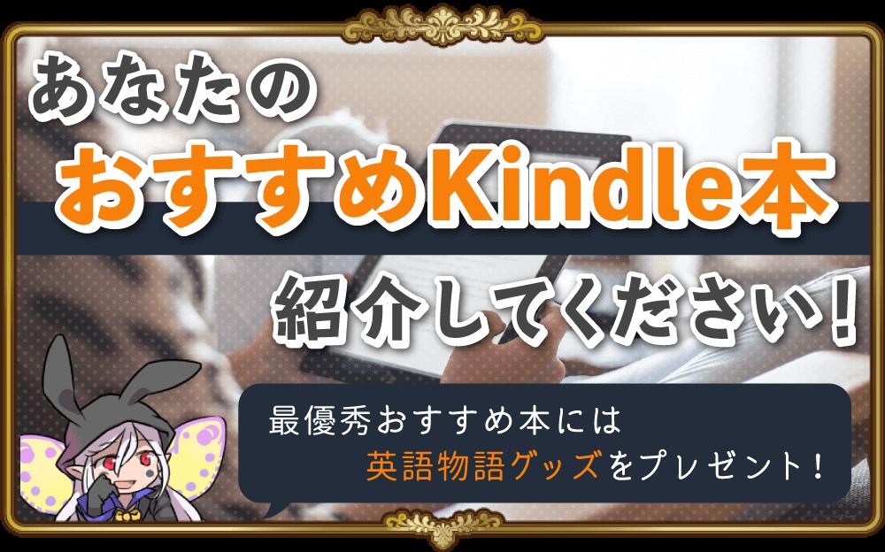 英語物語×Kindleキャンペーン!あなたのおすすめKindle本紹介してください!