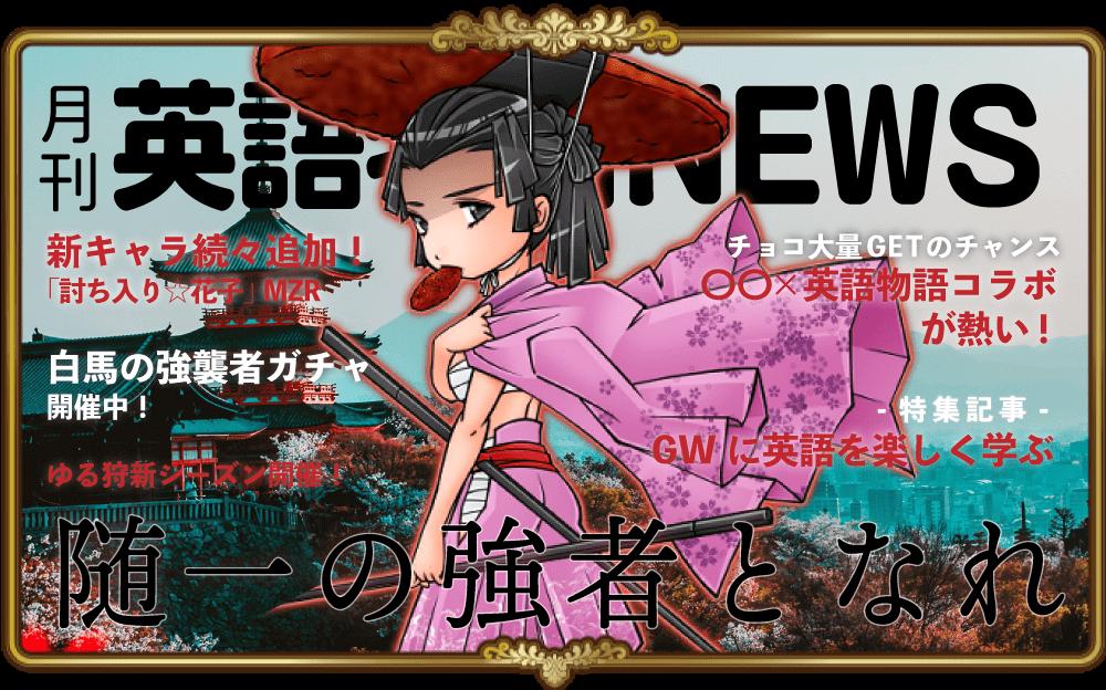 月刊英語物語ニュース2021年5月号