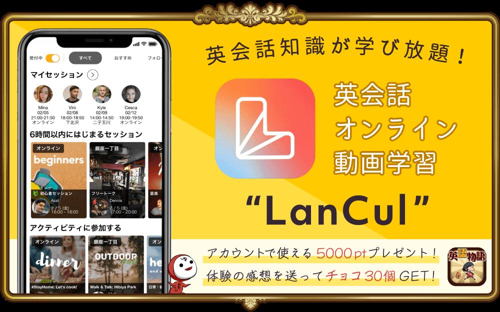 英会話カフェLanculから新しいサービス!「英会話オンライン動画学習LanCul」を解説!