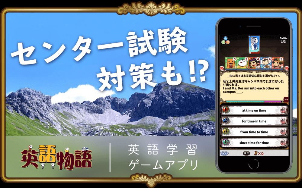 英語学習アプリ「英語物語」で試験対策?!TOEIC・英検も!