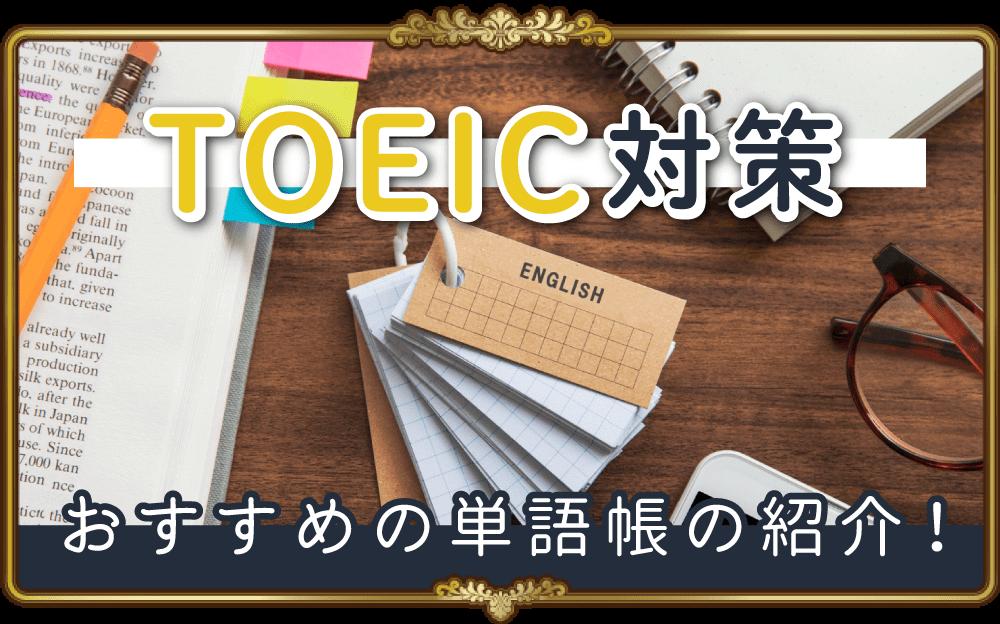 【レベル別】語彙力を増やそう!TOEIC対策におすすめの単語帳を紹介