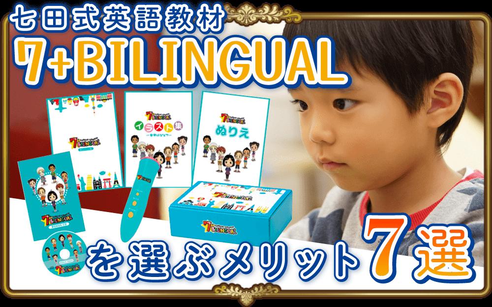 【小学3年・6年が実際に使ってみた】英語教材7+BILINGUAL(セブンプラスバイリンガル)は本当におすすめ?