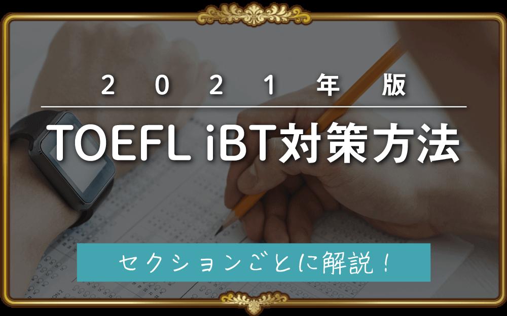 【2021年版】TOEFL iBT受験者必見!対策方法をセクションごとに解説