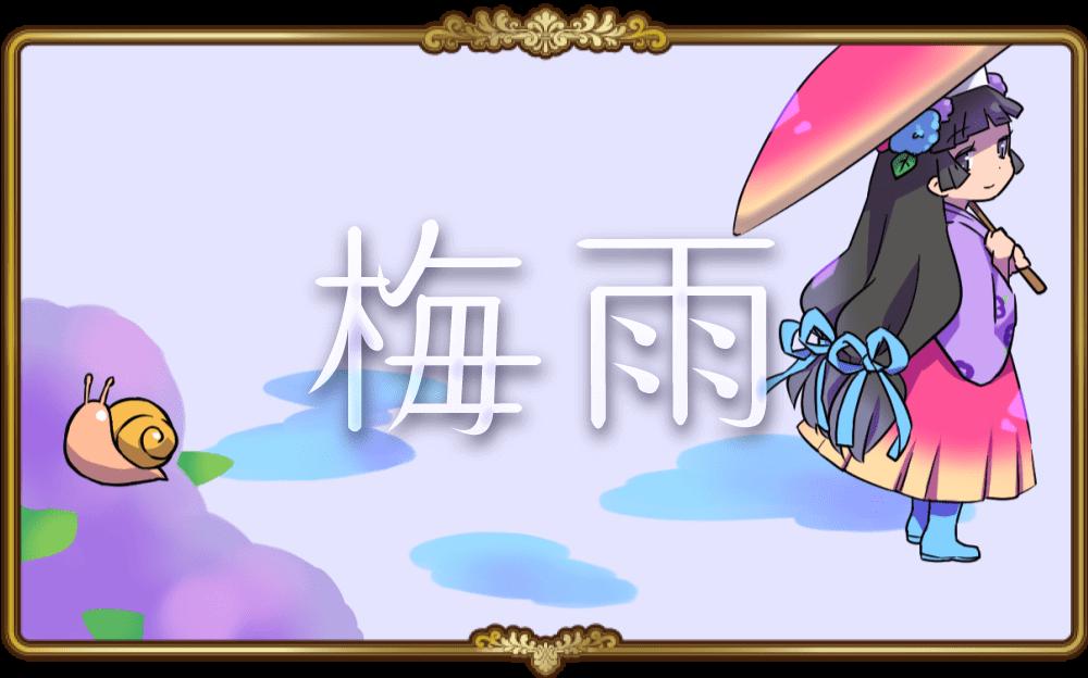 6月協力イベントのテーマは梅雨!