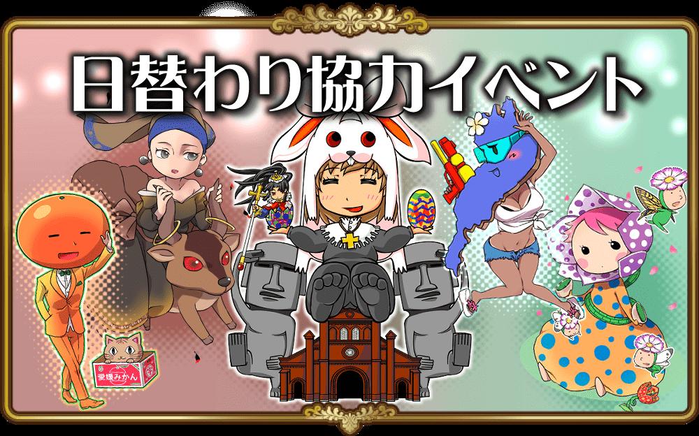 【復刻4月】  7月の連続日替わり協力イベント復刻開催!