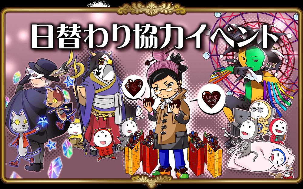 【復刻2月】  7月の連続日替わり協力イベント復刻開催!