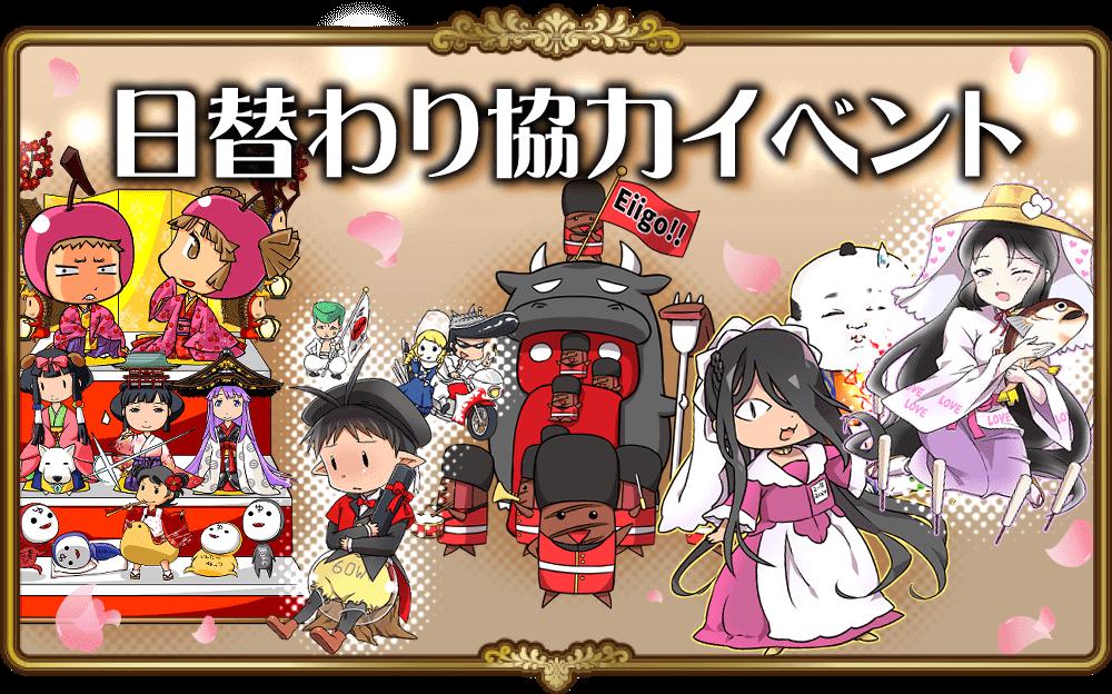 【復刻3月】  7月の連続日替わり協力イベント復刻開催!
