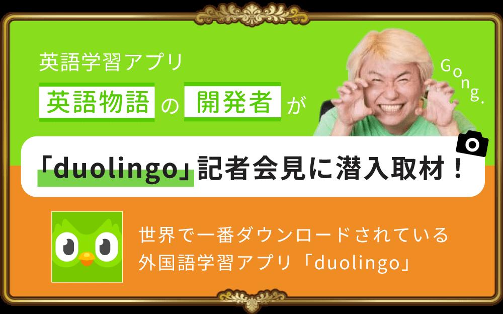 語学学習アプリ「Duolingo」メディア向けセミナー」へ招待されたので、まとめてみた。