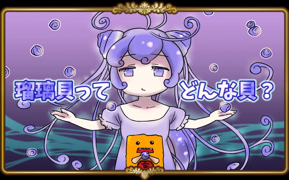 【レア度MZR?ルリガイ(瑠璃貝)ってどんな貝?】