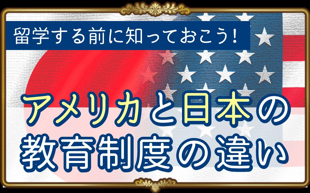 留学する前に知っておこう!アメリカと日本の教育制度の違い