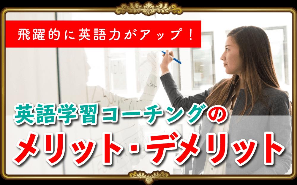飛躍的に英語力がアップする英語学習のコーチング!メリットやデメリット・最適な選び方を紹介