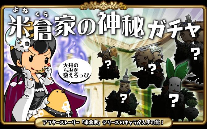 米倉家の神秘ガチャ開催!