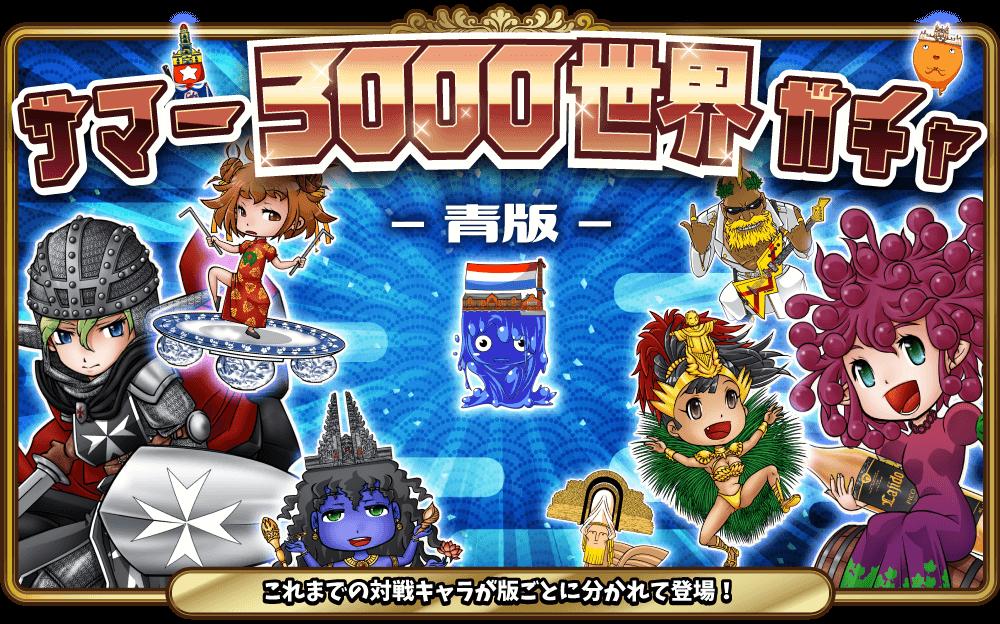 サマー3000世界ガチャ-青版-開催!