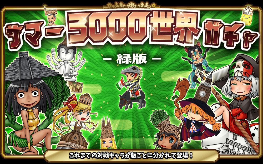 サマー3000世界ガチャ-緑版-開催!