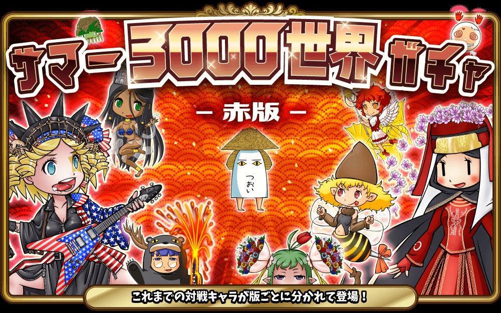 サマー3000世界ガチャ-赤版-開催!