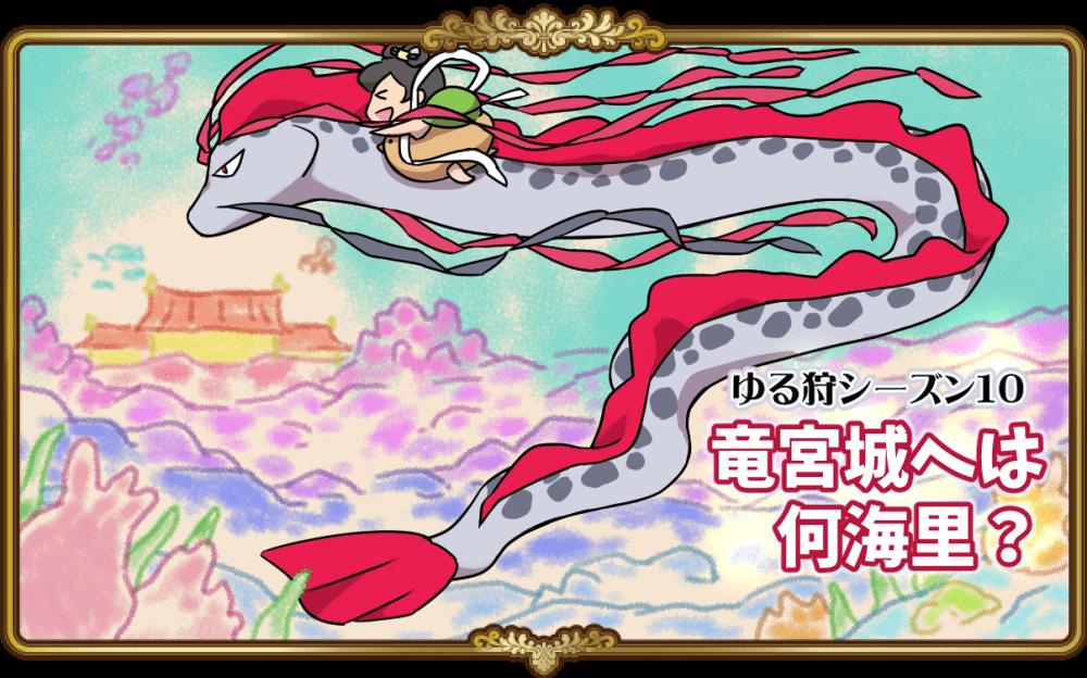 ゆる狩りシーズン10「竜宮城へは何海里?」開催!