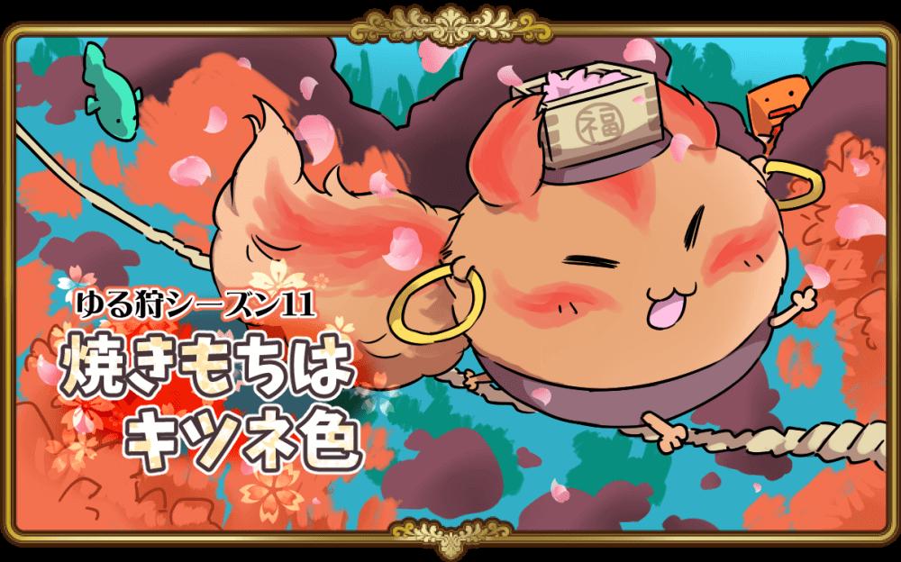 ゆる狩りシーズン11 「焼きもちはキツネ色」開催!!