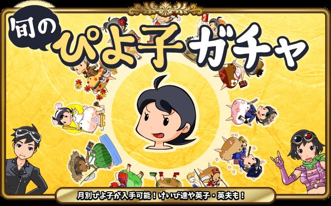 旬のぴよ子ガチャ開催!