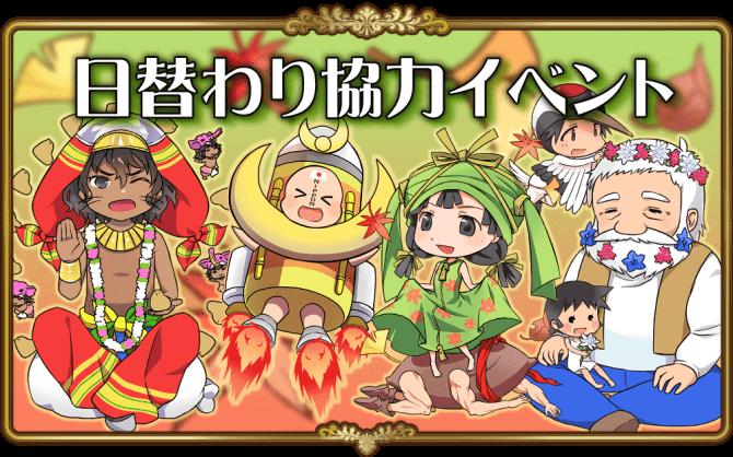 9月、日替わり協力イベント復刻開催!