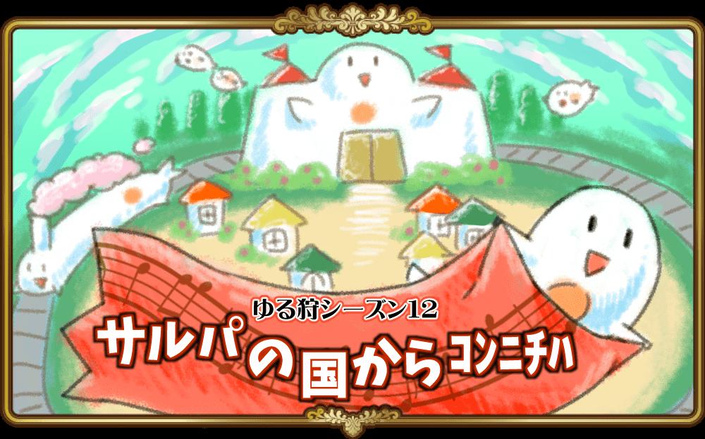 ゆる狩りシーズン12「サルパの国からコンニチハ」開催!!
