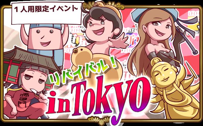 1人用限定イベント「お試し回 in Tokyo」リバイバル