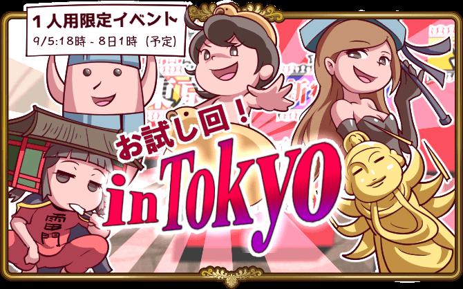 1人用限定イベント「お試し回 in Tokyo」