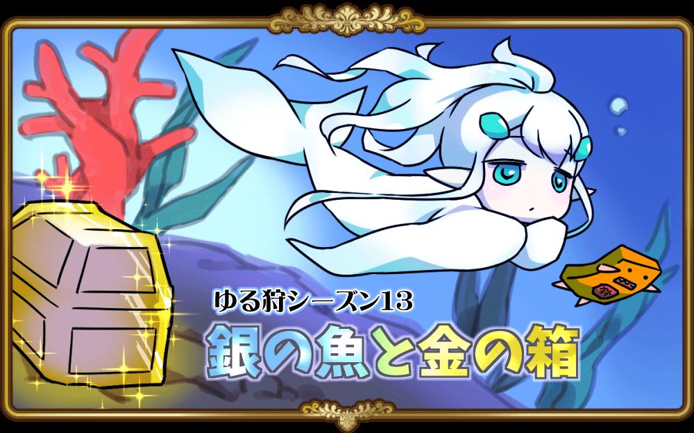 ゆる狩りシーズン13 「銀の魚と金の箱」開催!!