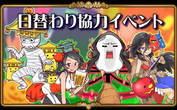 【時間限定】日替わり協力イベント開催!